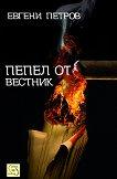 Пепел от вестник - Евгени Петров -