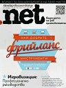 .net: Брой 48 - Юли - Август 2012 - списание