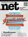 .net: Брой 48 - Юли - Август 2012 -