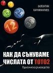 Как да сънуваме числата от тото 2 - Валентин Караманлиев -