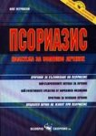 Псориазис - надежда за успешно лечение - Олег Петровски -
