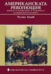 Американската революция: Войната за независимост и създаването на федералната република - Румен Генов -