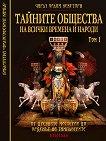 Тайните общества на всички времена и народи - том 1 : От древните мистерии до Ордена на тамплиерите - Чарлз Уилям Хекеторн -