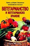 Вегетарианство и вегетарианско хранене - Проф. д-р Борис Смолянски -