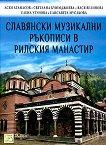 Славянски музикални ръкописи в Рилския манастир -