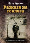 Разкази на геолога - Исак Исаков -