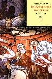Литература на българското възраждане XVIII - XIX в. - Том 2 - Част 1 - Христо Славов -