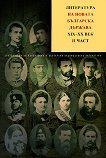 Литература на новата българска държава XIX - XX век - Том 5 - Част 2 - Христо Славов - книга