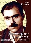 Асен Йорданов: Дневници и писма (1929-1946) -