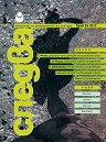 Следва - Списание за университетска култура - брой 26 / 2012 -
