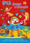 Уча формите и цветовете - В цирка - детска книга