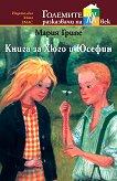 Книга за Хюго и Юсефин - Мария Грипе -
