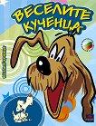 Веселите кученца - филм