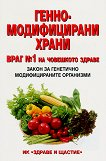 Генномодифицирани храни - враг №1 на човешкото здраве - книга
