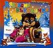 Бабо, прочети ми приказката в рими: Дядовата ръкавичка - детска книга