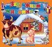 Бабо, прочети ми приказката в рими: Задружните животни - детска книга