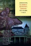 Литература на новата българска държава XIX - XX век - Том 8 - Част 5 -