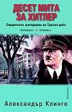 Десет мита за Хитлер - Александър Клинге - книга