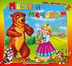 Бабо, прочети ми приказката в рими: Маша и мечокът - Ангелина Жекова - детска книга