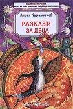 Разкази за деца - Ангел Каралийчев -