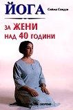 Йога за жени над 40 години - Сийма Сондхи - книга