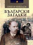 Български загадки - книга 1 - Григор Николов - книга