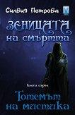 Зеницата на смъртта - книга 1: Тотемът на мистика - Силвия Петрова -