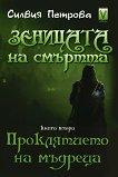 Зеницата на смъртта - книга 2:  Проклятието на мъдреца -