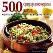 500 средиземноморски ястия - Валентина Сфорца -