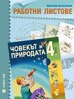 Работни листове по човекът и природата за 4. клас - книга