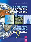 Практически задачи и картосхеми по география и икономика за 9. клас - Цветелина Пейкова - книга