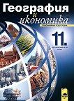 География и икономика за 11. клас - профилирана подготовка - учебник