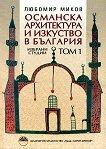 Османска архитектура и изкуство в България: Избрани студии - том 1 - книга
