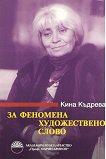 За феномена художествено слово - Кина Къдрева -