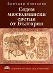 Седем мюсюлмански светци от България - Божидар Алексиев - сборник