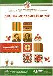 Дни на Миладиновци 2011 - Лозанка Пейчева -