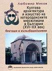 Култова архитектура и изкуство на хетеродоксните мюсюлмани в България (XVI-XX век) - книга