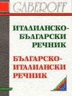Италианско - български речник : Българско - италиански речник -
