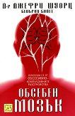 Обсебен мозък - книга