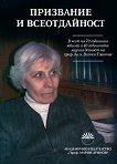 Призвание и всеотдайност - Проф. д.и.н. Витка Тошкова -
