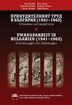 Принудителният труд в България (1941–1962). Спомени на свидители -