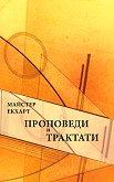 Проповеди и трактати - Майстер Екхарт - книга