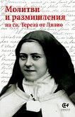 Молитви и размишления на св. Тереза от Лизио -