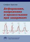 Деформации, напрежения и премествания при заваряване - Стефан Христов - книга