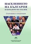 Населението на България в началото на ХХІ век - Състояние и тенденции -