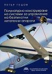 Полунатурно конструиране на системи за управление на безпилотни летателни апарати - Петър Гецов -