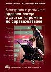 В огледалото на различието: здравен статус и достъп на ромите до здравеопазването - Илона Томова, Станислава Емилова Моралийска-Николова -