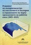 Режимът на възпроизводство на населението в България и отражението му върху предлагането на работна сила (2005 - 2030) - Кремена Борисова-Маринова, Станислава Емилова Моралийска-Николова -