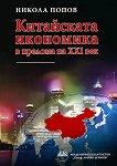 Китайската икономика в прелома на ХХІ век - Никола Попов -