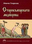 Старобългарската медицина - Минчо Георгиев - книга